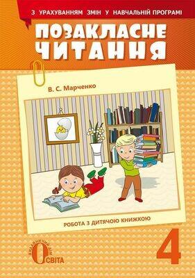4 клас НУШ Марченко В.С. Позакласне читання (з урахуванням змін у программі) Освіта (978-617-656-547-5)