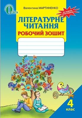 4 клас НУШ Мартиненко В.О. Літературне читання. Робочий зошит Освіта (978-617-656-402-7)