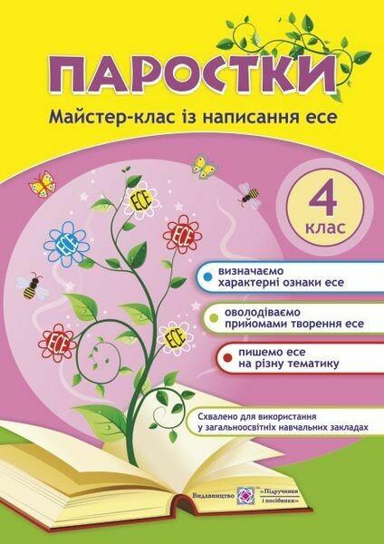 4 клас НУШ Лабащук О. Паростки. Майстер-клас з написання Есе. Підручники і посібники (81608)
