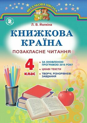 4 клас НУШ Книжкова країна Позакласне читання Генеза (978-966-11-0582-8)