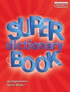 1 клас НУШ Пухта Г. Quick Minds Super Dictionary Book 1 (Квік Майндс) Cambridge University Press (9786177713226)