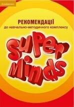 1 клас НУШ Рекомендації до навчально-методичного комплексу Super Minds Cambridge University Press (9789662583403)