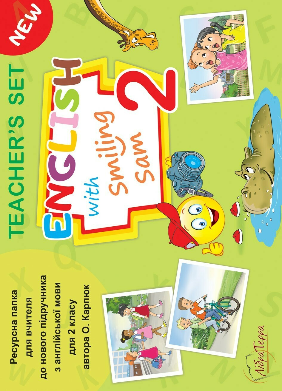 2 клас НУШ Карпюк О.Д. Ресурсна папка для вчителя до НМК English with Smiling Sam 2 Лібра-Терра (4821000215487)