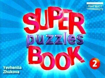 2 клас НУШ Пухта Г. Дидактичний матеріал Quick Minds Super Puzzle Book (Квік Майндс) Cambridge University Press (9786177713257)