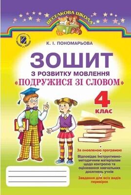 Подружися зі словом. 4 клас. Зошит з розвитку мовлення. Пономарьова К.І. Оновлена програма! Генеза  978-966-11-0574-3