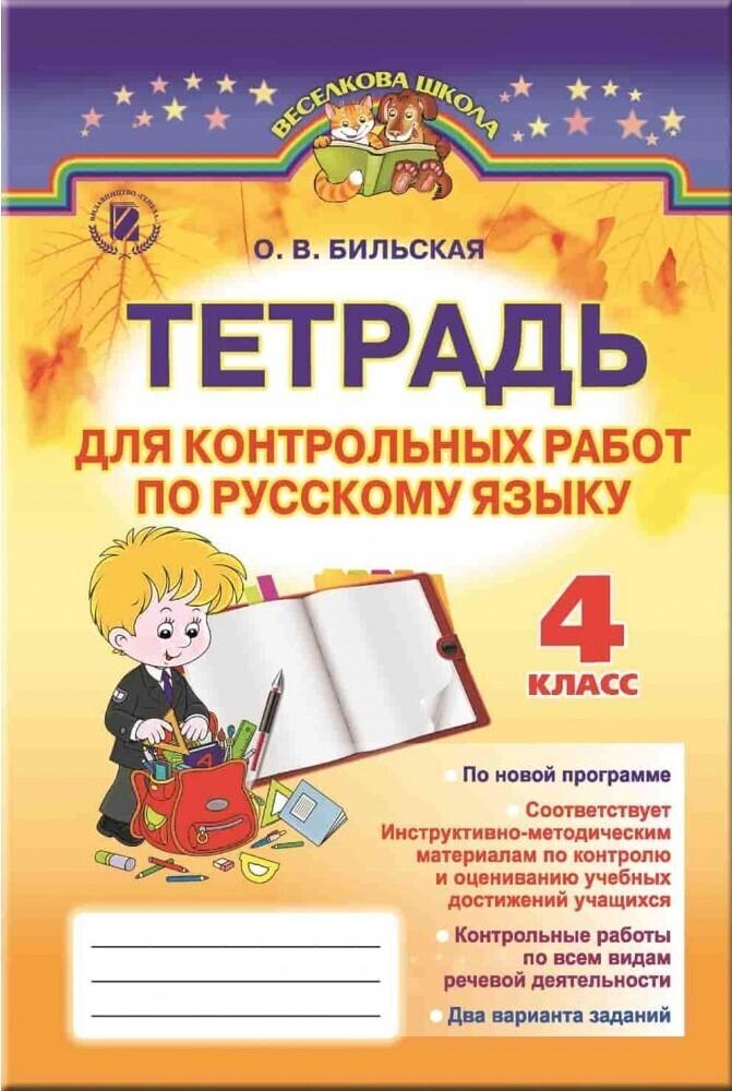 Русский язык. 4 класс. Тетрадь для контрольных работ. Бильская О.В. Генеза 978-966-11-0579-8