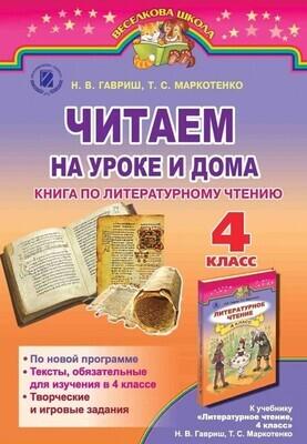 Читаем на уроке и дома. 4 класс. Книга по литературному чтению. Гавриш Н.В. Генеза 978-966-11-0585-9