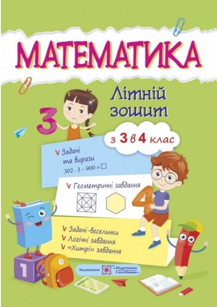 НУШ Математика. Літній зошит з 3 в 4 клас. Цибульська С. Підручники і посібники (95756) 978-966-0727-91-5