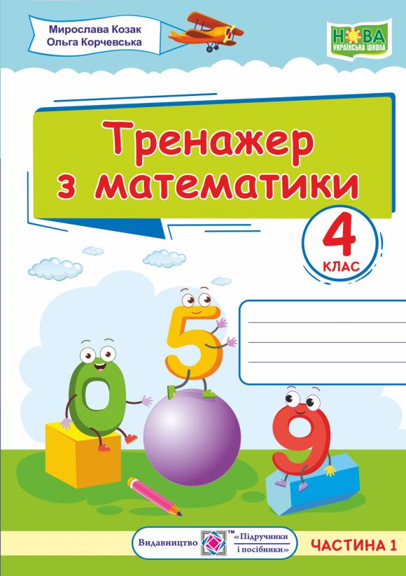 НУШ 4 клас. Тренажер з математики. У 2-х частинах. Частина 1. Козак М.В. Підручники і посібники (0100760) 978-966-0738-94-2
