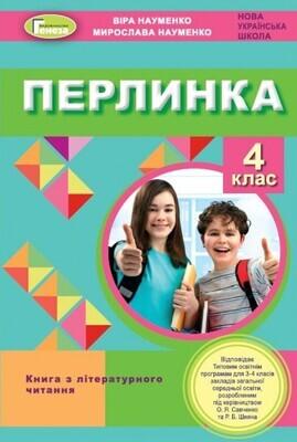НУШ 4 клас. Перлинка. Посібник для додаткового читання. Науменко В.О. Генеза 978-966-11-1219-2