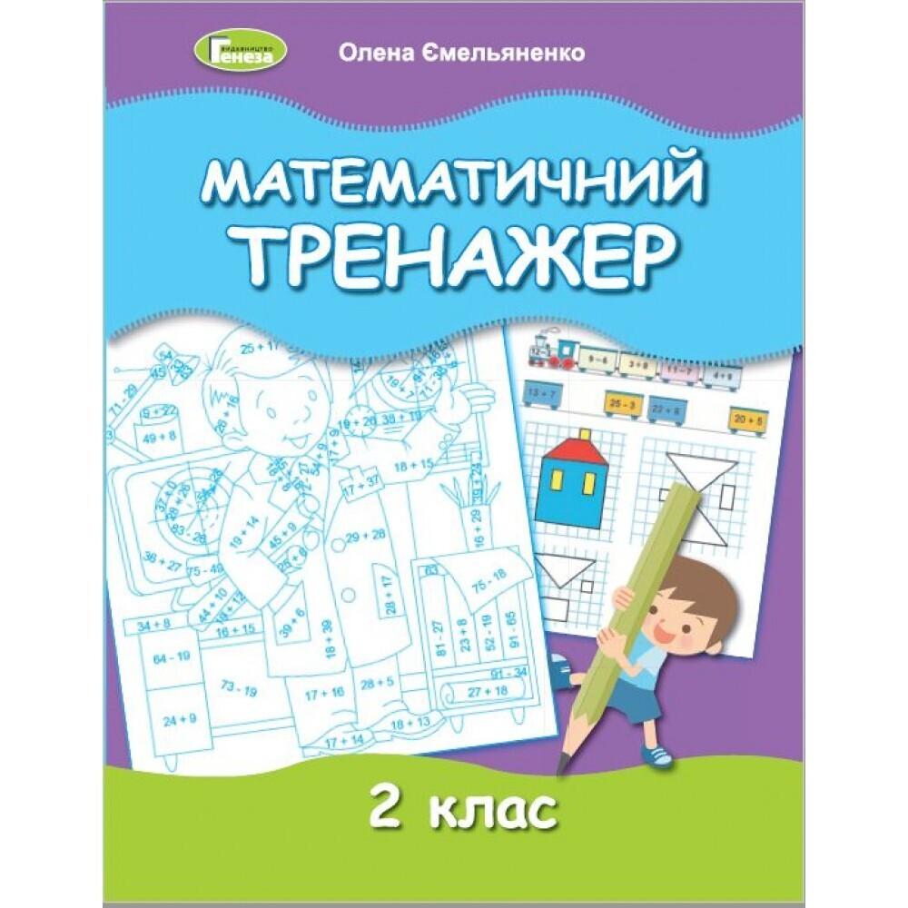 НУШ 2 клас. Математичний тренажер. Ємельяненко О. В. Генеза 978-966-11-1237-6
