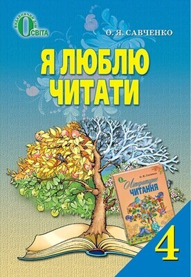 Я люблю читати. 4 клас. Савченко О.Я. Освіта 978-617-656-232-0