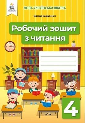 НУШ 4 клас. Читання. Робочий зошит. Освіта Вашуленко О.В. 978-966-983-239-9