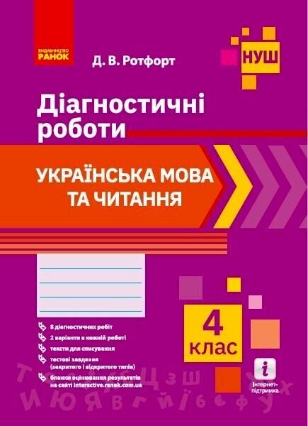 НУШ 4 кл. Укр. мова та читання. Діагностичні роботи (Укр). Авт.  Ротфорт Д.В. Ранок (Н530326У)