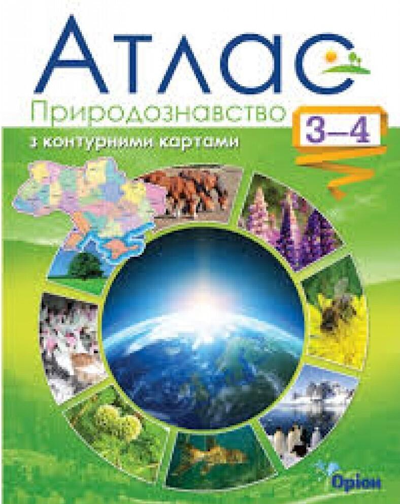 Атлас. Природознавство. 3-4 клас. З контурними картами. Оновлена програма! Гільберг Т. Г. Оріон 978-617-7485-03-1