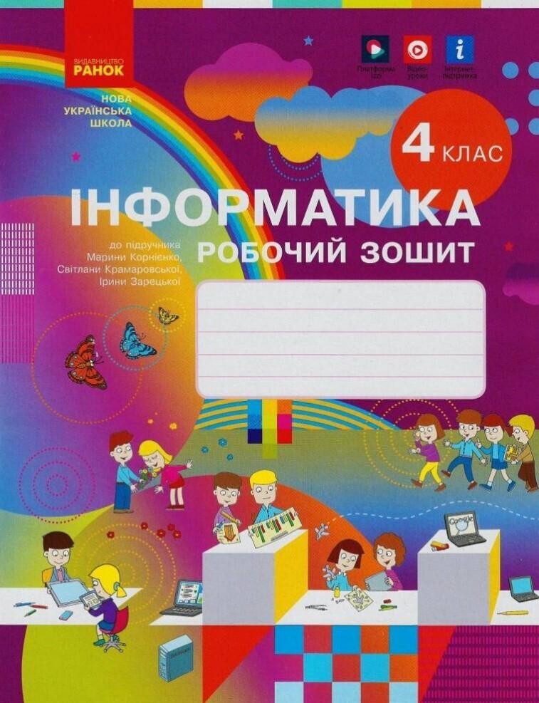 НУШ 4 клас. Інформатика. Робочий зошит (до підручника Корнієнко М.М. та ін.) Ранок (ТИ530350У)