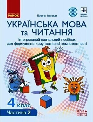 НУШ 4 клас. Українська мова та читання. Інтегрований посібник. Частина 2. Іваниця Г.А. Ранок (Д940020У)
