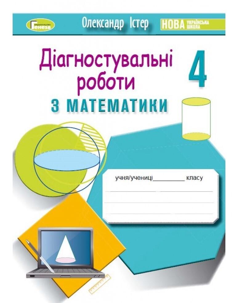 НУШ 4 клас. Математика. Зошит для діагностувальних робіт. Істер О.С. Генеза (978-966-11-1252-9)
