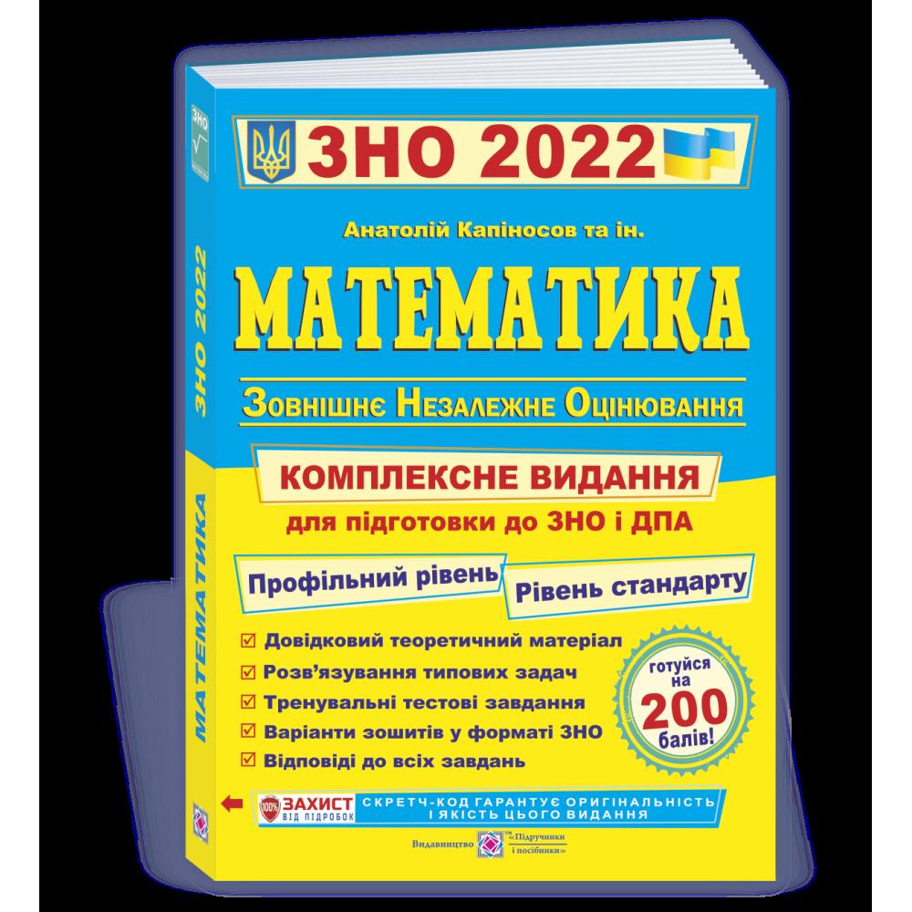 ЗНО 2022. Математика. Комплексна підготовка до ЗНО і ДПА. Капіносов А. Підручники і посібники 9789660736672