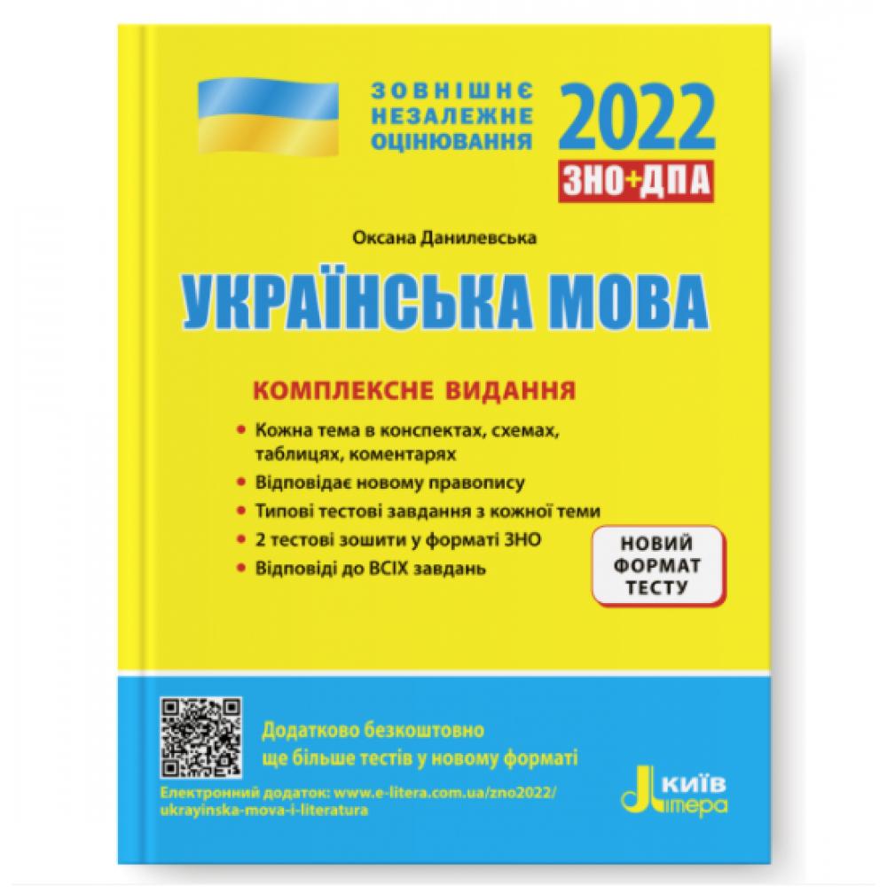 ЗНО 2022. Українська мова. Комплексне видання. Данилевська О.М. Літера 978-966-945-188-0
