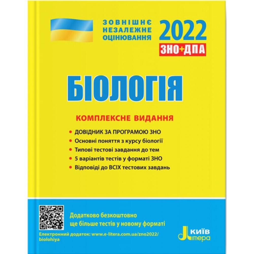 ЗНО 2022. Біологія. Комплексне видання. Біда О.А. Літера 978-966-945-177-4