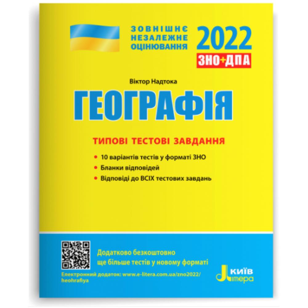 ЗНО 2022. Географія. Типові тестові завдання. Надтока В.О. Літера 978-966-945-180-4