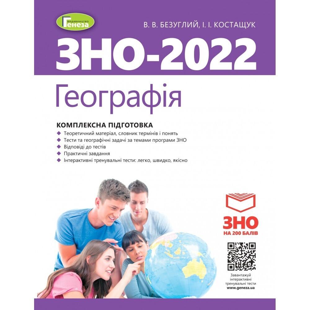 ЗНО 2022. Географія. Комплексна підготовка + Інтерактивні тести. Безуглий В.В. Генеза 978-966-11-1114-0/1