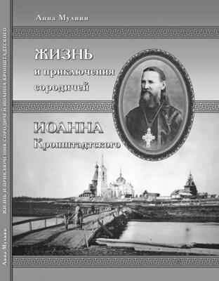 Анна Мулиин - Жизнь и приключения сородичей Иоанна Кронштадтского