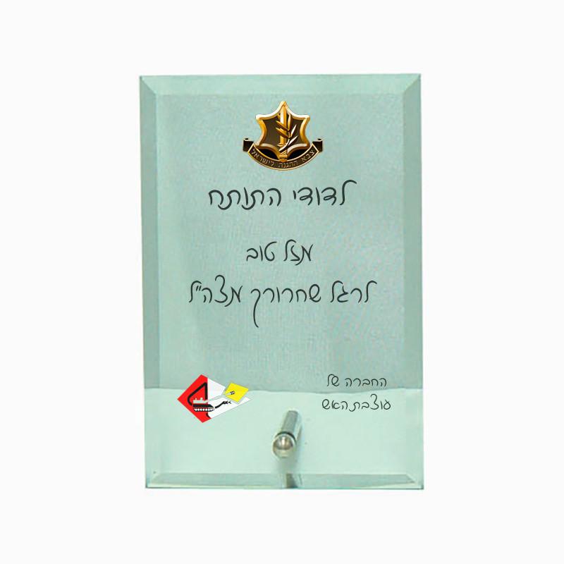 מגן זכוכית מלבני בהדפסה ישירה עם רגל ניקל