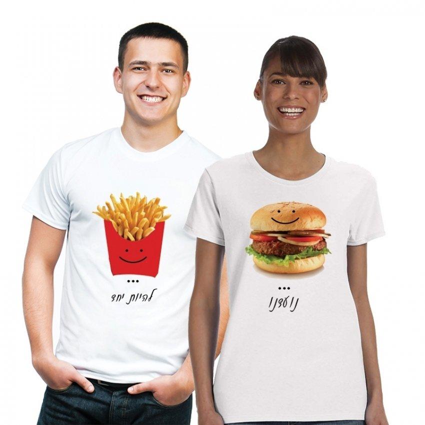 חולצות זוגות - נועדנו להיות יחד