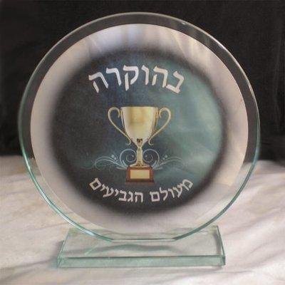 מגן הוקרה זכוכית עגול עם לוחית הקדשה עגולה