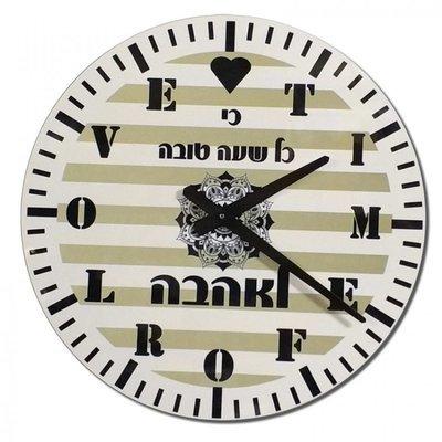 שעון ענק מסידרת Be Happy לראש השנה
