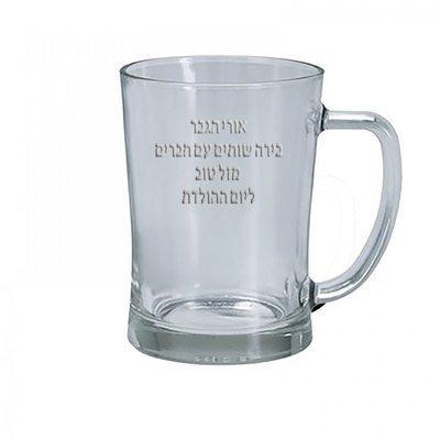 כוס בירה עם הקדשה אישית