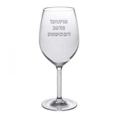 כוס יין עם הקדשה אישית