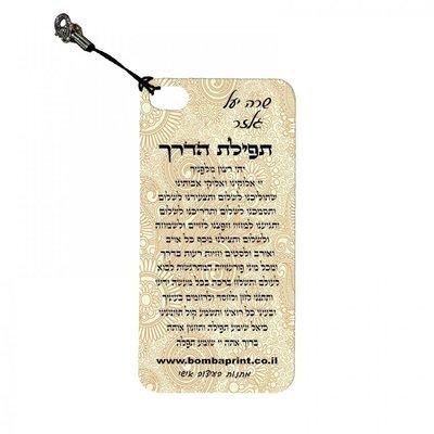 תפילת הדרך - טפט
