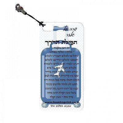 תפילת הדרך - מזוודה כחולה