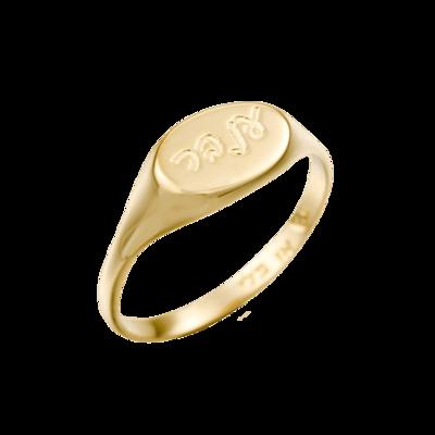 טבעת חותם אליפטית בחריטה אישית