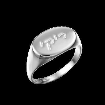 טבעת חותם אליפטית עבה בחריטה אישית