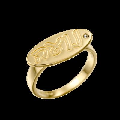 טבעת חותם אליפטית בחריטה אישית עם שיבוץ אבן סברובסקי