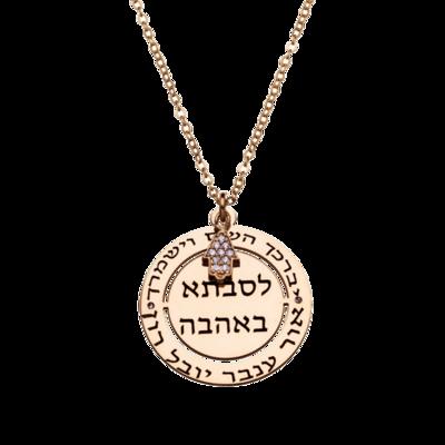 שרשרת שם זהב - תליון מטבע בשילוב חריטות בעיצוב אישי