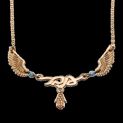 שרשרת שם זהב בשילוב כנפיים וחמסה