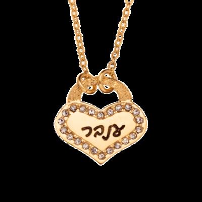 שרשרת זהב לב בשיבוץ אבני סברובסקי וחריטה אישית