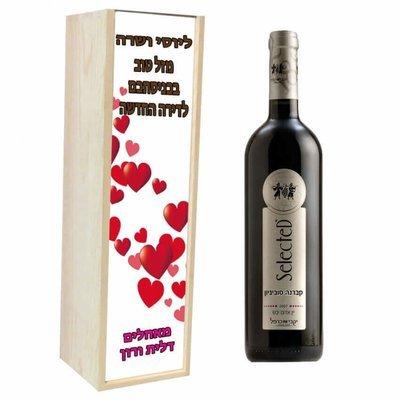 קופסת עץ לבקבוק יין עם תמונה/הקדשה