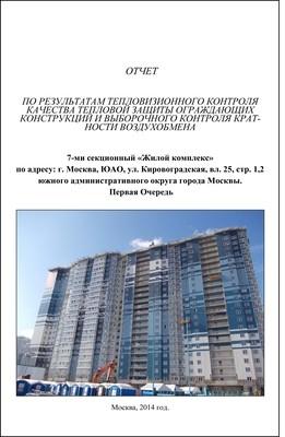 Выборочное тепловизионное обследование ограждающих конструкций жилых зданий (окон, кровель, стен, дверей, внешней части фундамента), руб/снимок