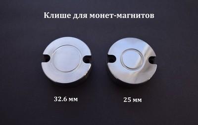 Клише для чеканки монет-магнитов d=25мм