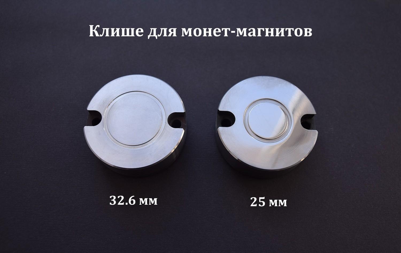 Клише для чеканки монет-магнитов d=32.6мм