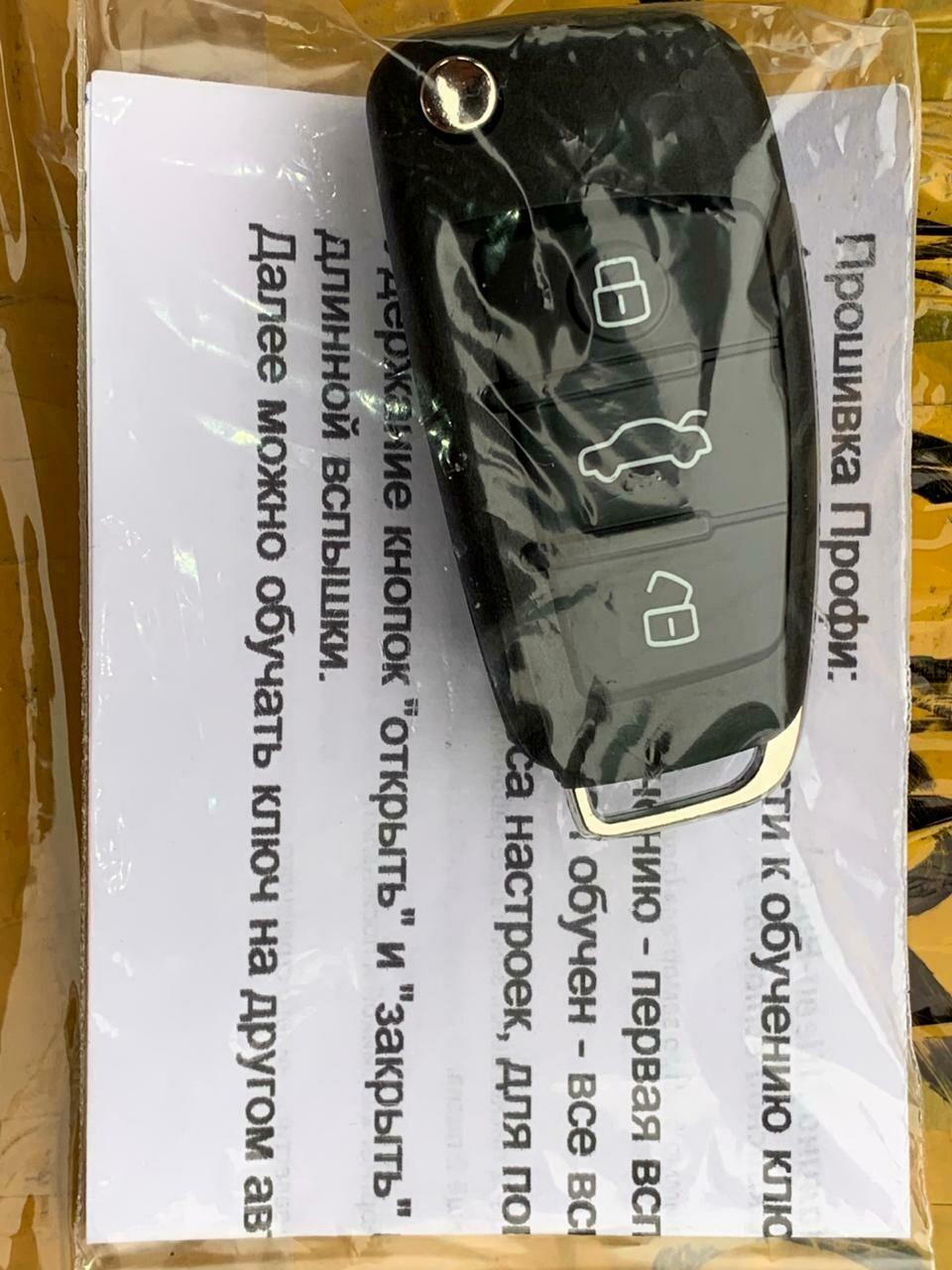 Ключ-брелок замка зажигания для Шевроле Нива в стиле AUDI/WV/BMW (выкидной)