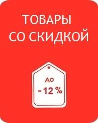 Скидка 12 % (вы платите сегодня только  44 000  рублей)