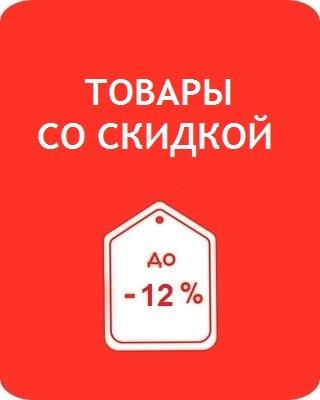 Скидка 7 % (вы платите сегодня только 13 950  рублей)