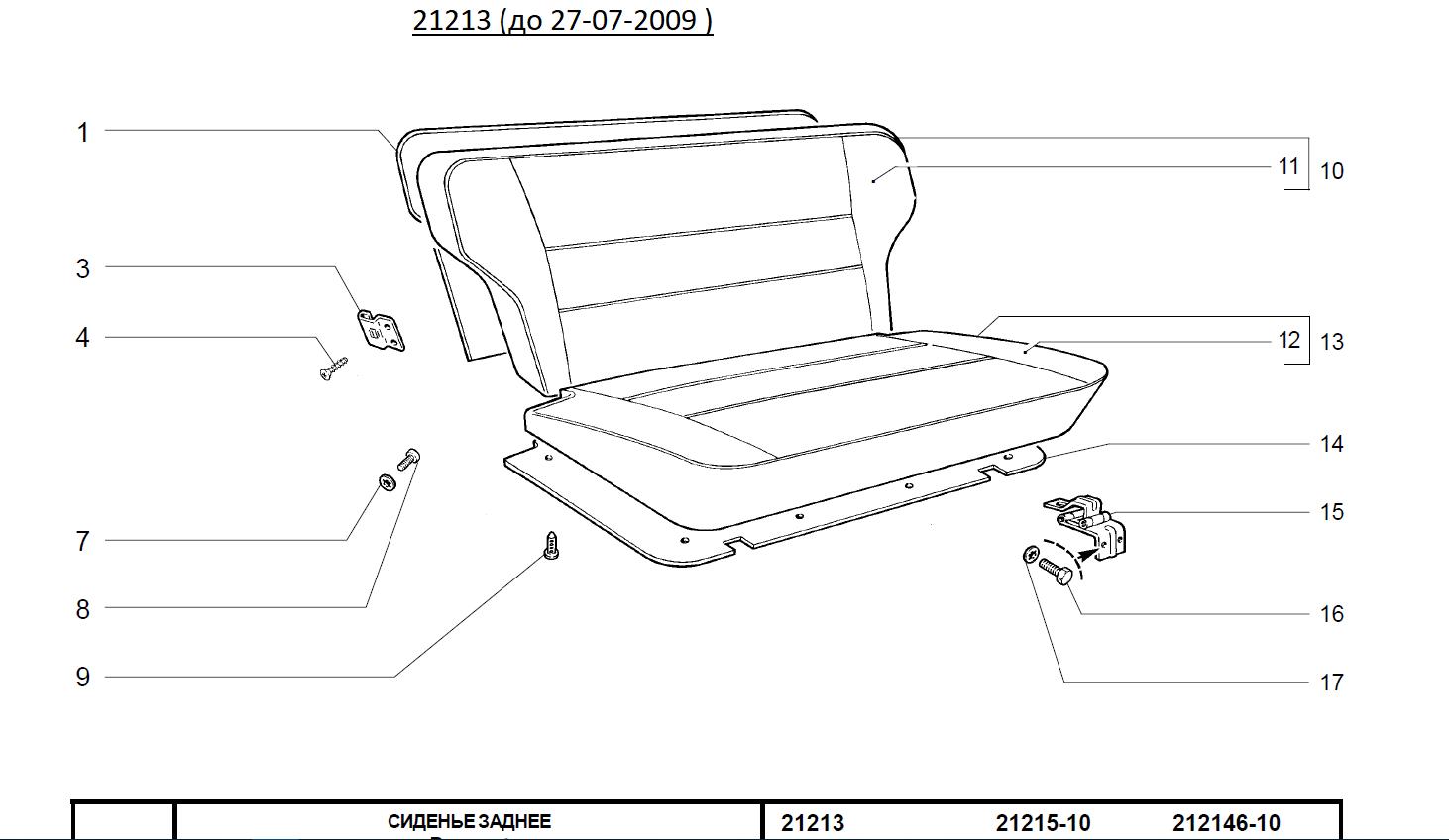Сиденья задние 21213/21214М/Urban (комплект: спинка и подушка) (трехдверная Нива)